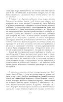 Унесенные ветром (в двух томах) — фото, картинка — 10