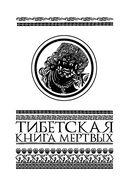 Тибетская книга мертвых — фото, картинка — 1