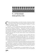 Тибетская книга мертвых — фото, картинка — 13