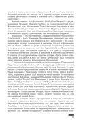 Тибетская книга мертвых — фото, картинка — 14