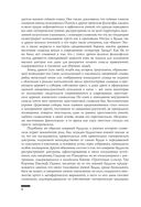 Тибетская книга мертвых — фото, картинка — 7