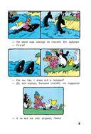 Расмус на Острове Робинзона — фото, картинка — 4
