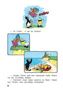 Расмус на Острове Робинзона — фото, картинка — 5