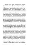 Великая шахматная доска (м) — фото, картинка — 11