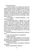 Малахитовая шкатулка — фото, картинка — 4