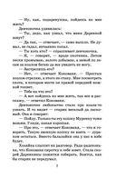 Малахитовая шкатулка — фото, картинка — 5