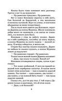 Малахитовая шкатулка — фото, картинка — 6
