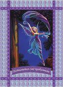 Магическая сила фей (44 карты в картонной коробке + брошюра с инструкцией) — фото, картинка — 12