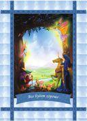 Магическая сила фей (44 карты в картонной коробке + брошюра с инструкцией) — фото, картинка — 9