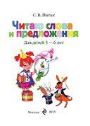 Читаю слова и предложения. Для одаренных детей 5-6 лет — фото, картинка — 1