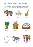 Читаю слова и предложения. Для одаренных детей 5-6 лет — фото, картинка — 12