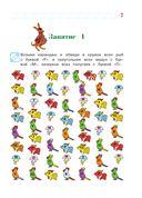 Читаю слова и предложения. Для одаренных детей 5-6 лет — фото, картинка — 7