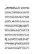 Балтийский флот в революции 1917-1918 гг. — фото, картинка — 11