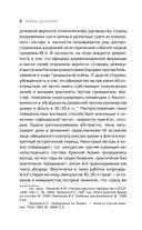 Балтийский флот в революции 1917-1918 гг. — фото, картинка — 7