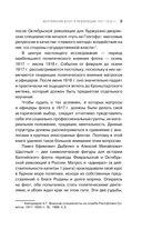 Балтийский флот в революции 1917-1918 гг. — фото, картинка — 8