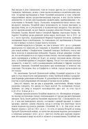 Воины Карфагена. Первая полная энциклопедия — фото, картинка — 11