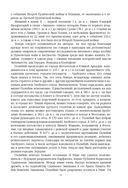 Воины Карфагена. Первая полная энциклопедия — фото, картинка — 10