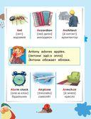 Английский язык. Букварь — фото, картинка — 5