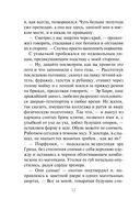 Факультет форменных мерзавцев (м) — фото, картинка — 12