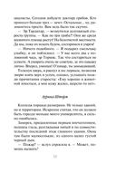 Факультет форменных мерзавцев (м) — фото, картинка — 13