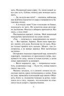 Факультет форменных мерзавцев (м) — фото, картинка — 4