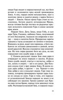 Легенды и мифы Древней Греции — фото, картинка — 14