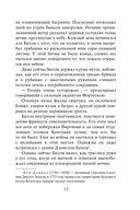 Дьявольская колония (м) — фото, картинка — 9
