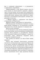 Дьявольская колония (м) — фото, картинка — 11