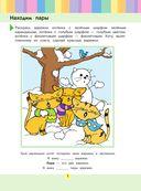 Занимательная математика: для детей 5-6 лет — фото, картинка — 1