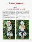 Одежда для коллекционных кукол своими руками. Платья и костюмы. Нижнее белье — фото, картинка — 2