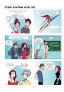 Мужчины с Марса, женщины с Венеры. Комиксы по Грэю — фото, картинка — 4