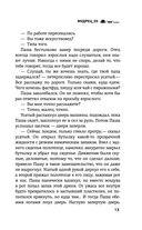 Мудрец_05 — фото, картинка — 13