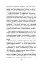 Черноморский кордон России. Пограничная стража на Черном море. XVIII-XXI века — фото, картинка — 12