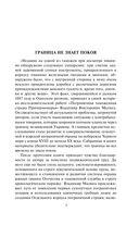 Черноморский кордон России. Пограничная стража на Черном море. XVIII-XXI века — фото, картинка — 5