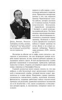 Черноморский кордон России. Пограничная стража на Черном море. XVIII-XXI века — фото, картинка — 6
