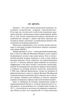 Черноморский кордон России. Пограничная стража на Черном море. XVIII-XXI века — фото, картинка — 8