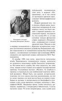 Черноморский кордон России. Пограничная стража на Черном море. XVIII-XXI века — фото, картинка — 10