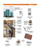 Французско-русский визуальный словарь для школьников — фото, картинка — 13