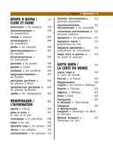 Французско-русский визуальный словарь для школьников — фото, картинка — 9