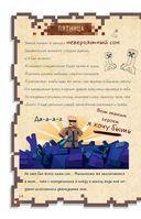 Дневник воина в Майнкрафте. От зерна до сражения! — фото, картинка — 10