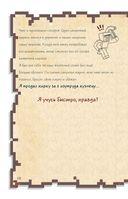 Дневник воина в Майнкрафте. От зерна до сражения! — фото, картинка — 12