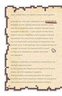 Дневник воина в Майнкрафте. От зерна до сражения! — фото, картинка — 6