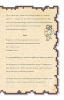 Дневник воина в Майнкрафте. От зерна до сражения! — фото, картинка — 7