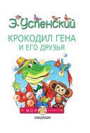 Крокодил Гена и его друзья — фото, картинка — 3