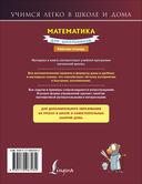 Математика для школьников. Рабочая тетрадь — фото, картинка — 7