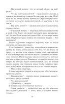 Секретарь палача — фото, картинка — 16