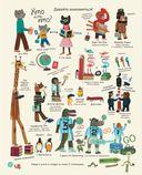 Весь мир в картинках. Самый веселый иллюстрированный словарь — фото, картинка — 1