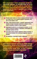 Аурахирургия. Сенсационная медицина 21 века. Квантовое целительство — фото, картинка — 16