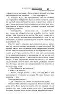 Мир Стругацких. Рассвет и Полдень — фото, картинка — 12