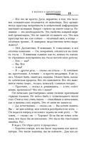 Мир Стругацких. Рассвет и Полдень — фото, картинка — 14